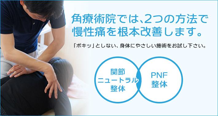 2つの方法で慢性痛を改善